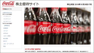 2579コカコーラ「株主優待サイト」