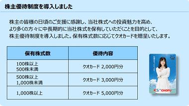 5946長府製作所の株主優待導入のお知らせ