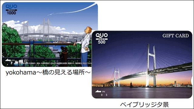 「3921ネオジャパン」の株主優待「クオカード」