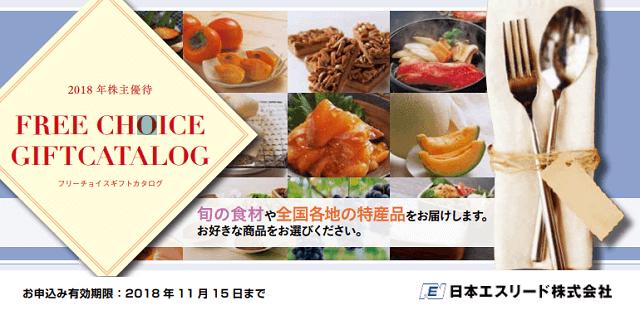 日本エスリードの株主優待カタログ