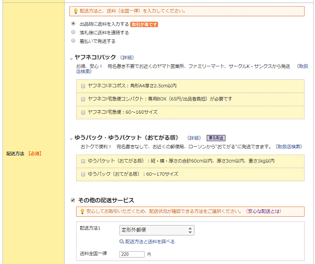 ヤフオク!の配送方法入力画面