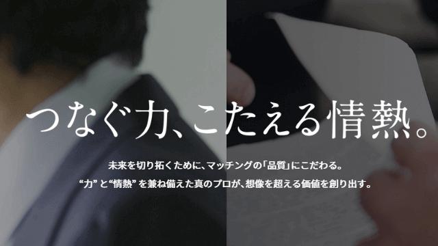 日本M&Aセンター-TOP