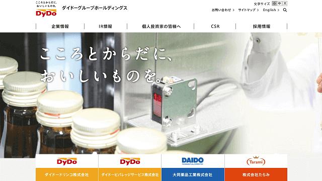 「2590ダイドー」TOP