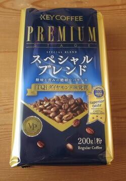 「2594キーコーヒー」株主優待「スペシャルブレンド」