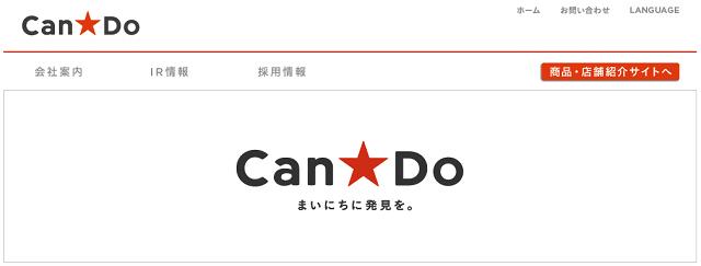 キャンドゥ-会社案内TOP