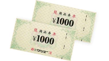 「2659サンエー」の株主優待「商品券」