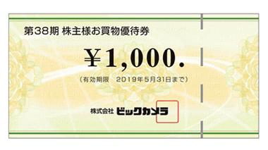 「3048ビックカメラ」の株主優待「買物券」