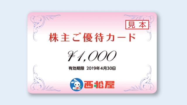 「7545西松屋」の株主優待「株主優待カード」