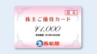 「7545西松屋」の株主優待カード