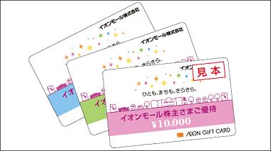 「8905イオンモール」の株主優待「イオンギフトカード」