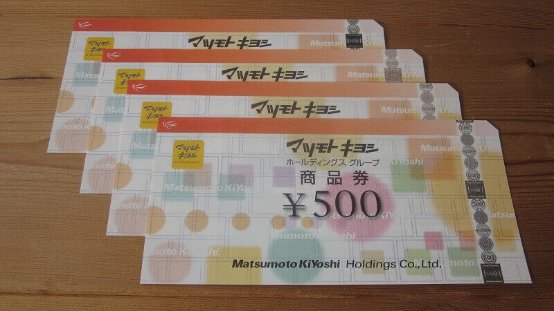 「3088マツモトキヨシ」の商品券