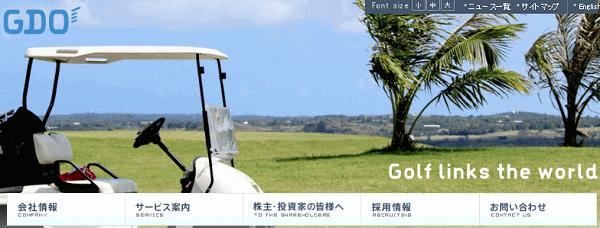 ゴルフダイジェストオンライン-TOP