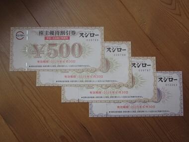 「3563スシロー」の株主優待「割引券2,000円分」2