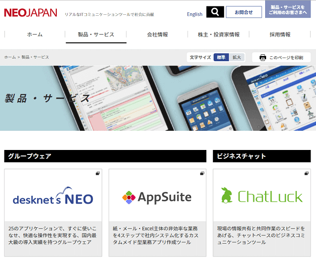 「3921ネオジャパン」製品・サービス