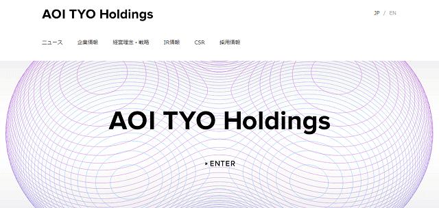 AOI TYO HD-TOP