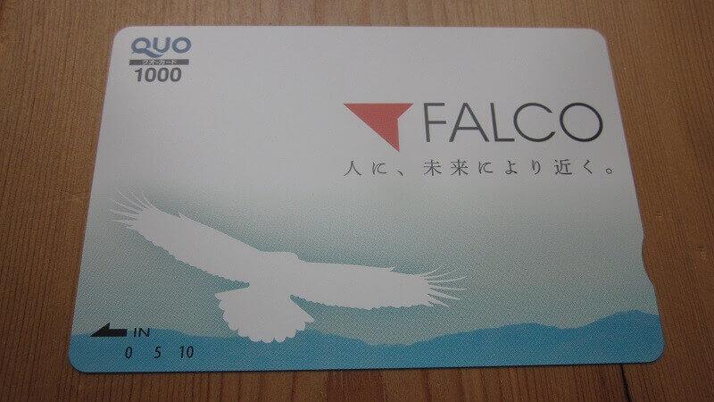 ファルコホールディングス(4671)の株主優待「クオカード」