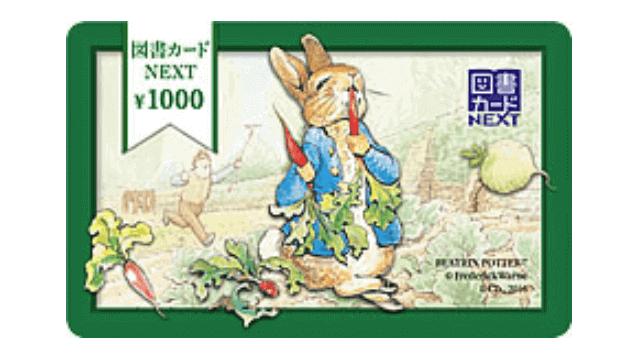 杉本商事(9932)の株主優待「図書カード」
