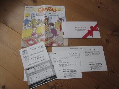 「4665ダスキン」株主優待到着時の書類