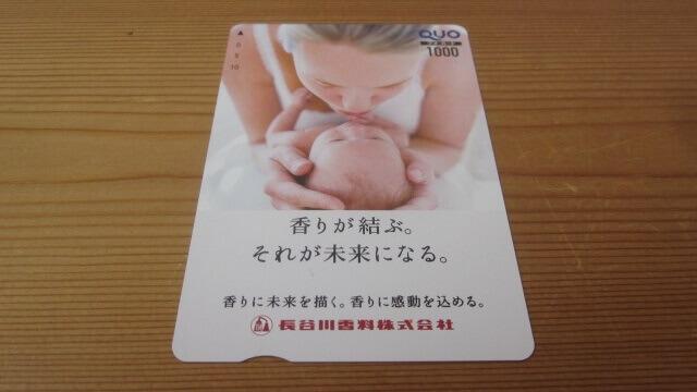 「4958長谷川香料」の株主優待「クオカード1,000円分」