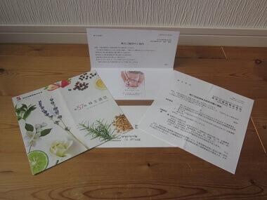 「4958長谷川香料」の株主優待到着時の書類
