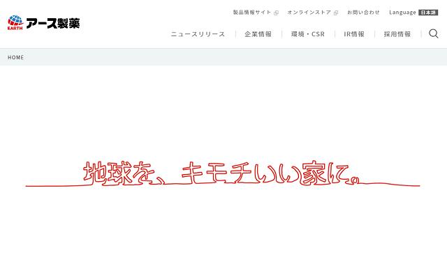アース製薬-TOP