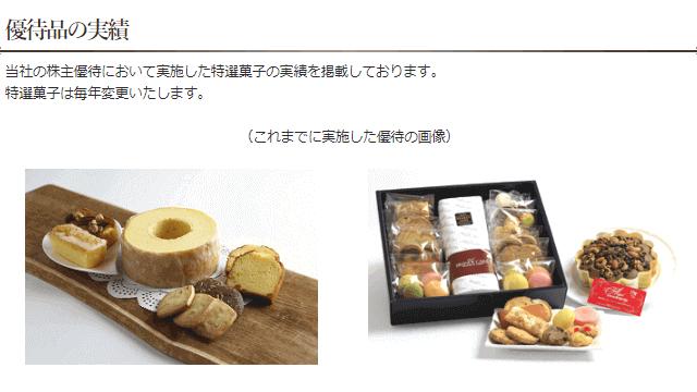 アイ・ケイ・ケイの株主優待「特選お菓子」