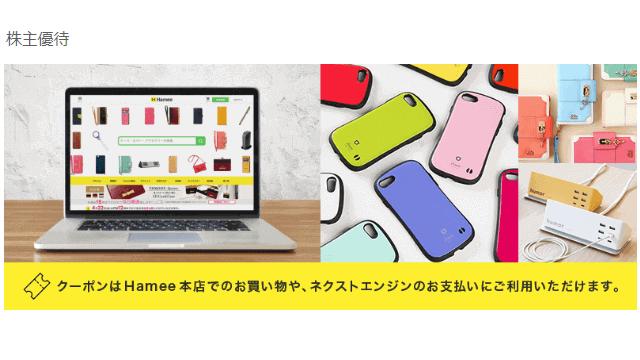 Hameeの株主優待(イメージ画像)