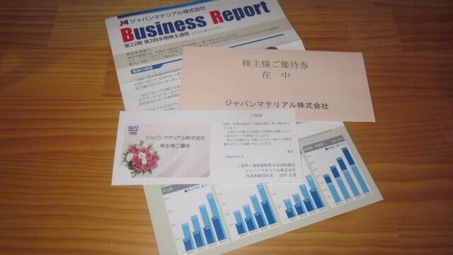 6055ジャパンマテリアルの株主優待