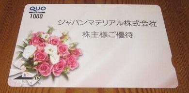 6055ジャパンマテリアル-届いたクオカード