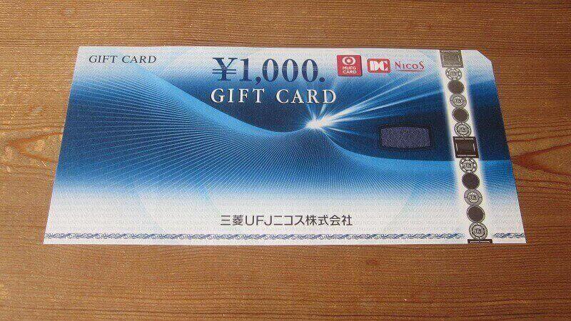 「6073アサンテ」の株主優待「GIFT CARD」