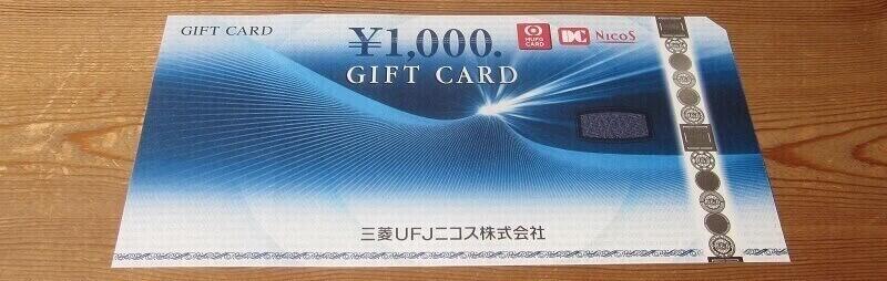 「6073アサンテ」の株主優待「GIFT CARD」②