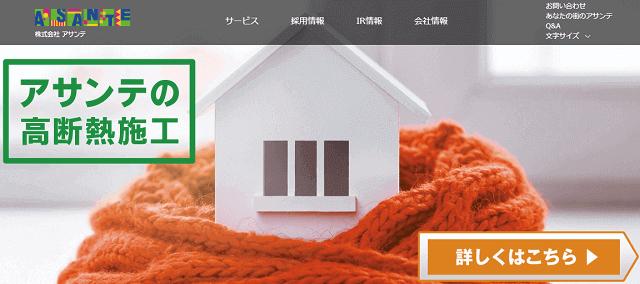 アサンテ(6073)-TOP
