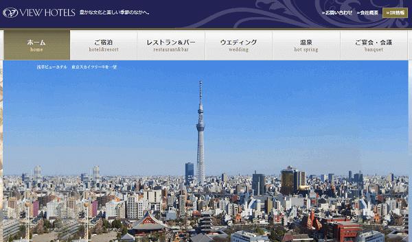 日本ビューホテル-TOP