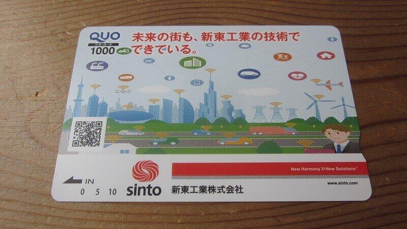 「6339新東工業」の株主優待「クオカード1,000円分」