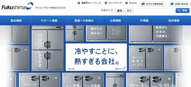 福島工業-TOP