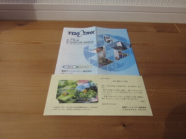 「6848東亜ディーケーケー」事業報告書と優待品
