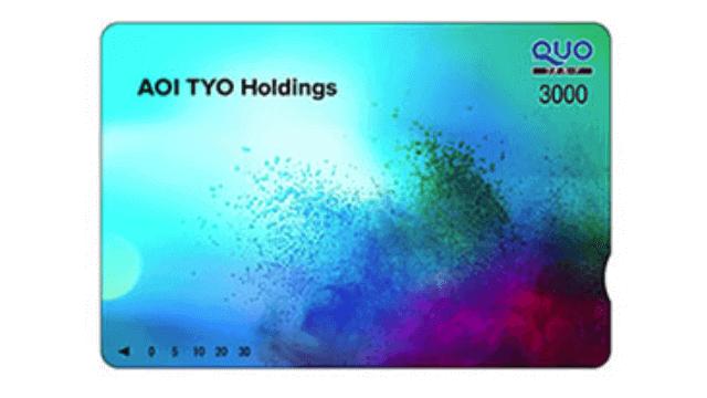 AOI TYO HDの株主優待「クオカード」
