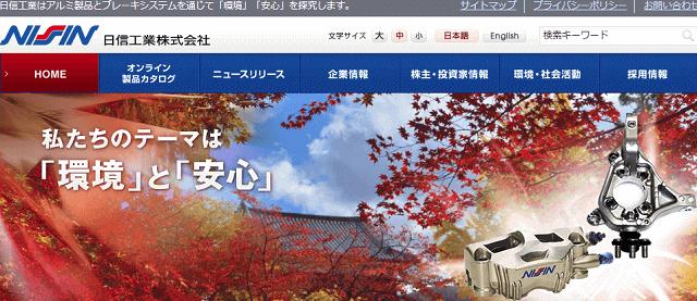 日信工業-TOP