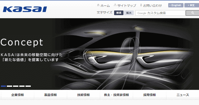 河西工業(7256)-TOP