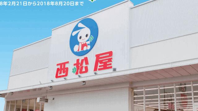 「7545西松屋」株主通信の店舗外観