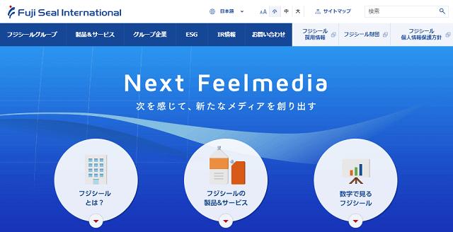 フジシールインターナショナル-TOP