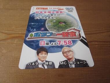 「9405朝日放送」のクオカード②