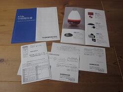 「9728日本管財」優待品到着時の書類