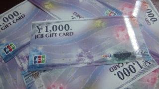 ギフトカード・商品券