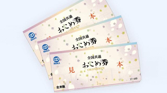 「おこめ券」見本3枚