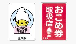 「おこめ券取扱店」のステッカー