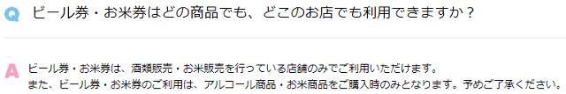 ドン・キホーテのおこめ券に関するFAQ