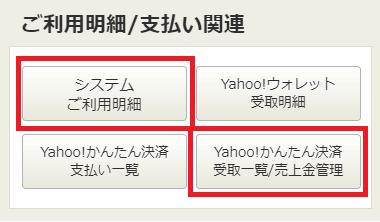 ヤフオク-ご利用明細/支払い関連
