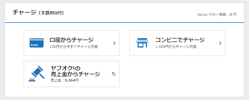 「Yahoo!マネー」チャージ画面