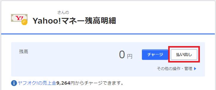 「Yahoo!マネー」払い出し画面